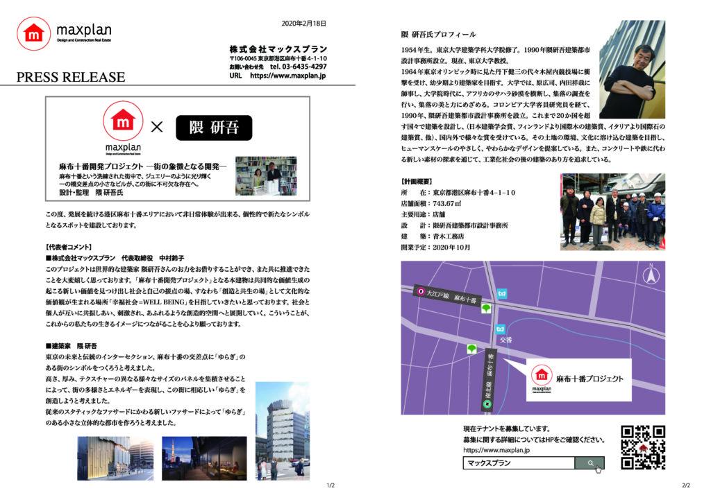 麻布十番プロジェクトニュースリリース