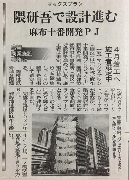 麻布十番開発PJ新聞記事